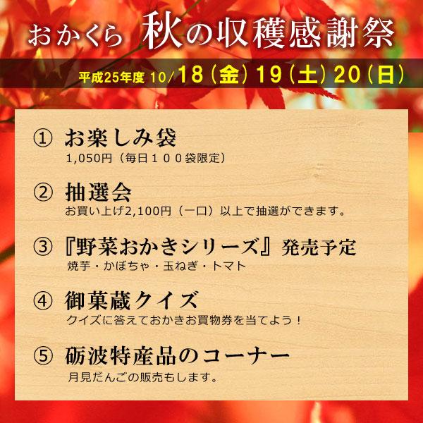 cb1f78e56fee おかくら 秋の収穫感謝祭」のおしらせ 散居の里・おかき処 御菓蔵