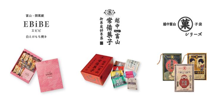 富山ご当地商品