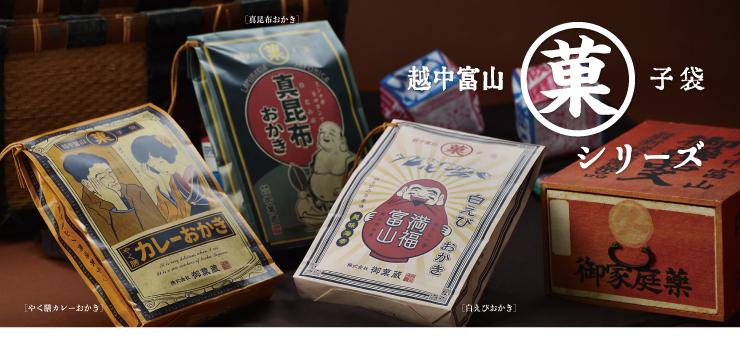 菓子袋 越中富山菓子袋シリーズ