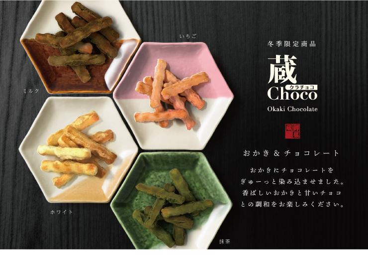 蔵choco 御菓蔵
