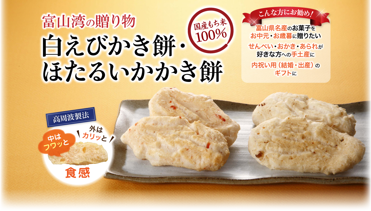 白 えび かき餅 【楽天市場】富山土産、ギフトに最適「白えびかき餅